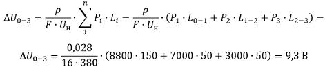 Определяем потерю напряжения на трехфазном участке 0-3 по формуле 6-23