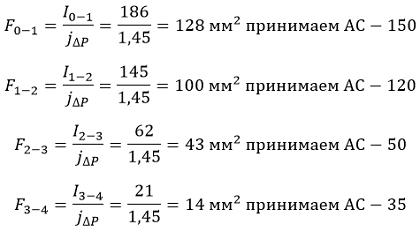 Определяем сечение проводов по формуле 6-44