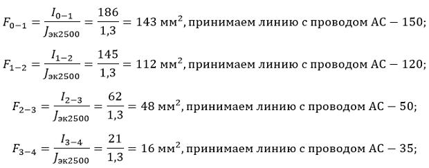 Определяем экономическое сечение проводов по участкам, согласно ПУЭ п. 1.3.25