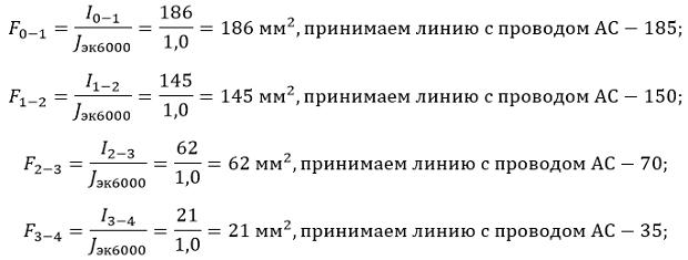 Определяем экономическое сечение проводов по участкам, согласно ПУЭ п. 1.3.25, с учетом что Тmax= 6000 ч