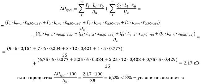 Проверяем потерю напряжения по формуле 6-35