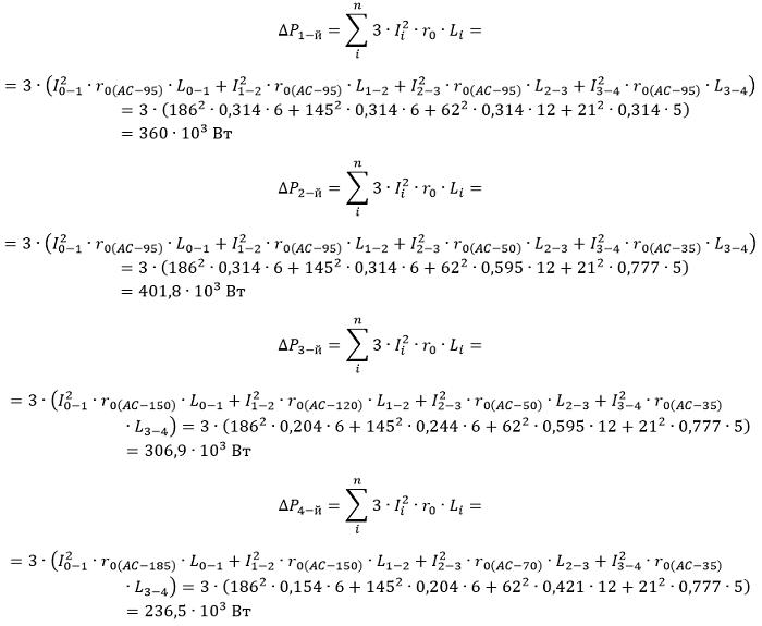 Определяем потери активной мощности на участках трехфазной линии с активным сопротивлением