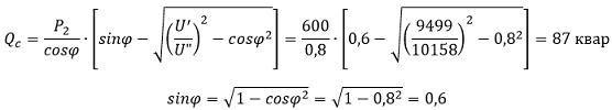 Определяем необходимую мощность конденсаторов