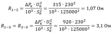 Определяем активные сопротивления между выводами обмоток ВН-СН, ВН-НН и СН-НН