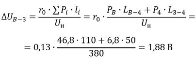 Определяем потерю напряжения в нормальном режиме от пункта В до точки 3