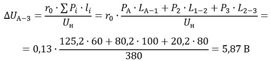 Аналогично определяем потерю напряжения в нормальном режиме от пункта А до точки 3