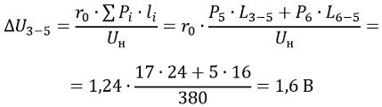 Определяем потерю напряжения в нормальном режиме на ответвлении (участок 3-5)