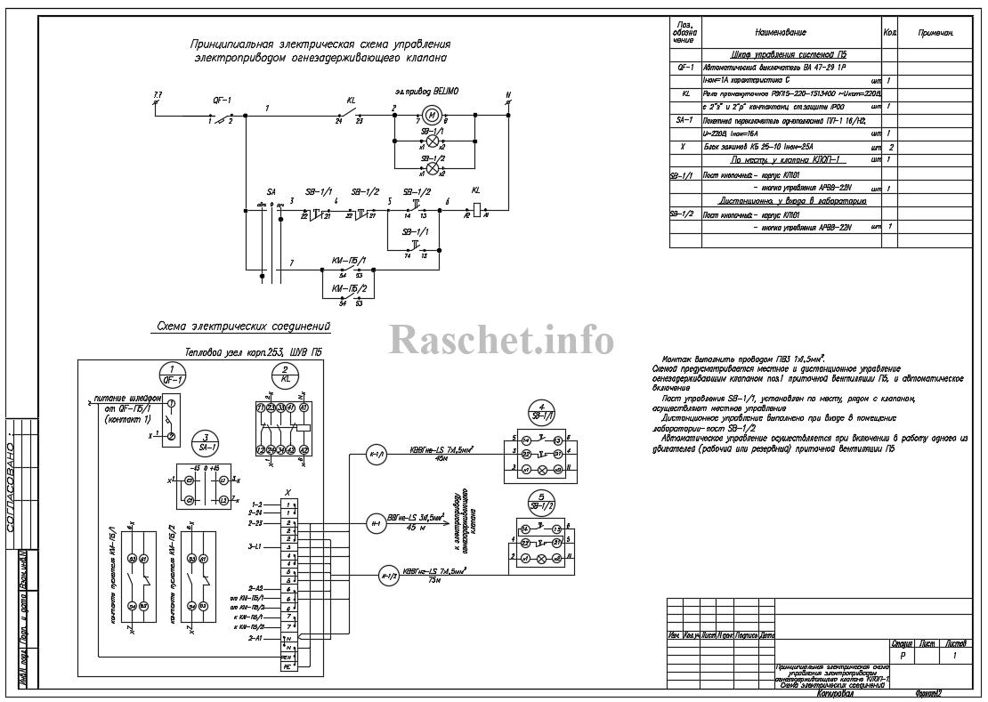 Схема управления электроприводом огнезадерживающего клапана КЛОП-1