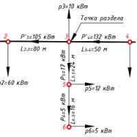 Расчет осветительной сети при двухстороннем питании