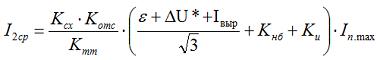 Вторичный ток срабатывания реле защиты обратной последовательности определяется