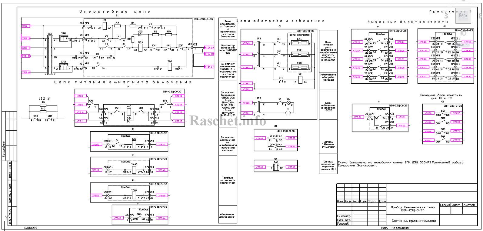Схема привода выключателя ВВН-СЭЩ-Э-35 в формате dwg