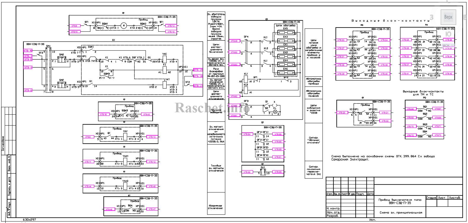 Схема привода выключателя ВВН-СЭЩ-П-35 в формате dwg