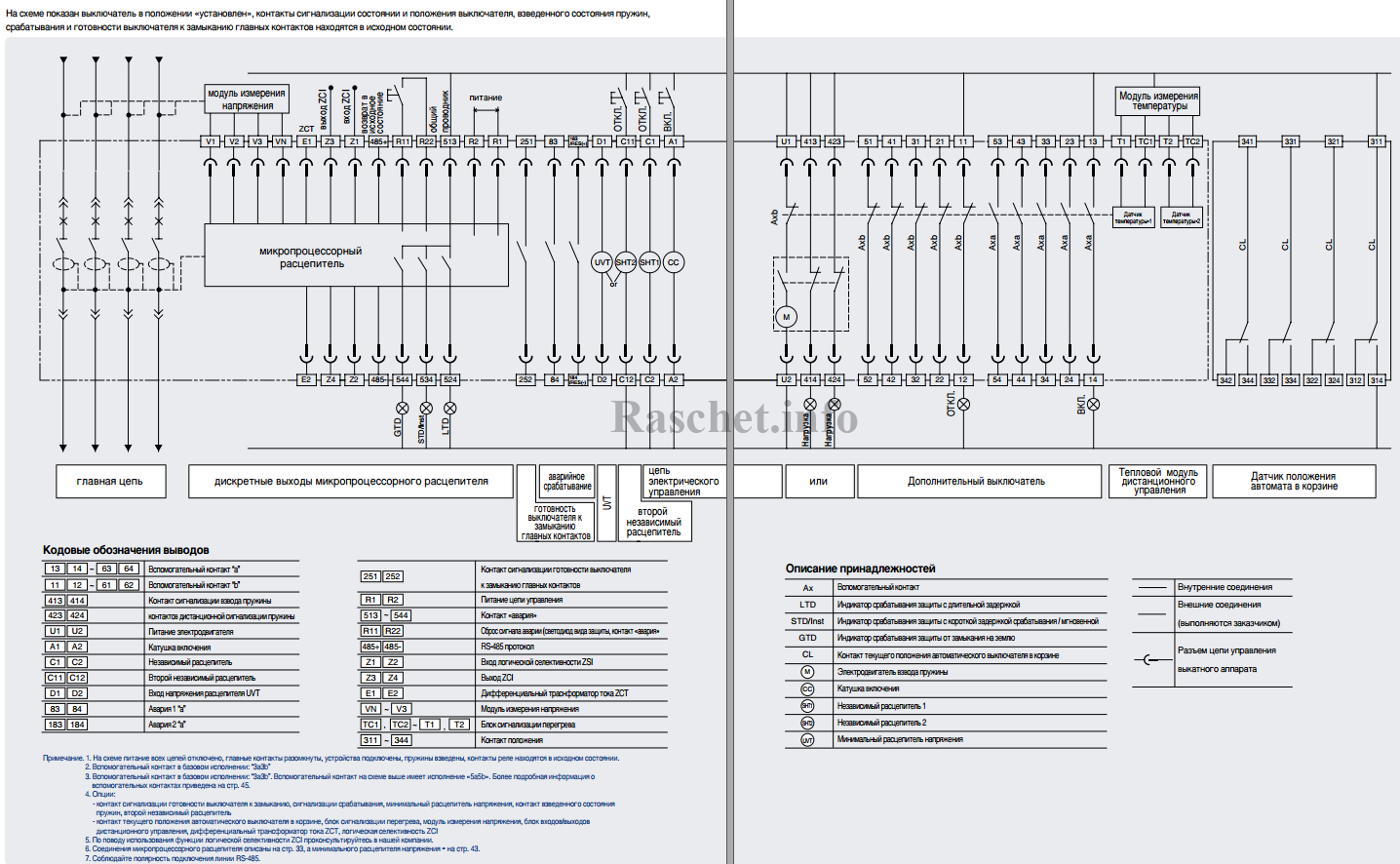 Схема подключения выключателей AS-20E3 и AN-13D3