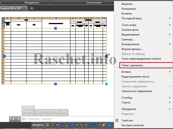 Создание связи с кабельным журналом в Excel