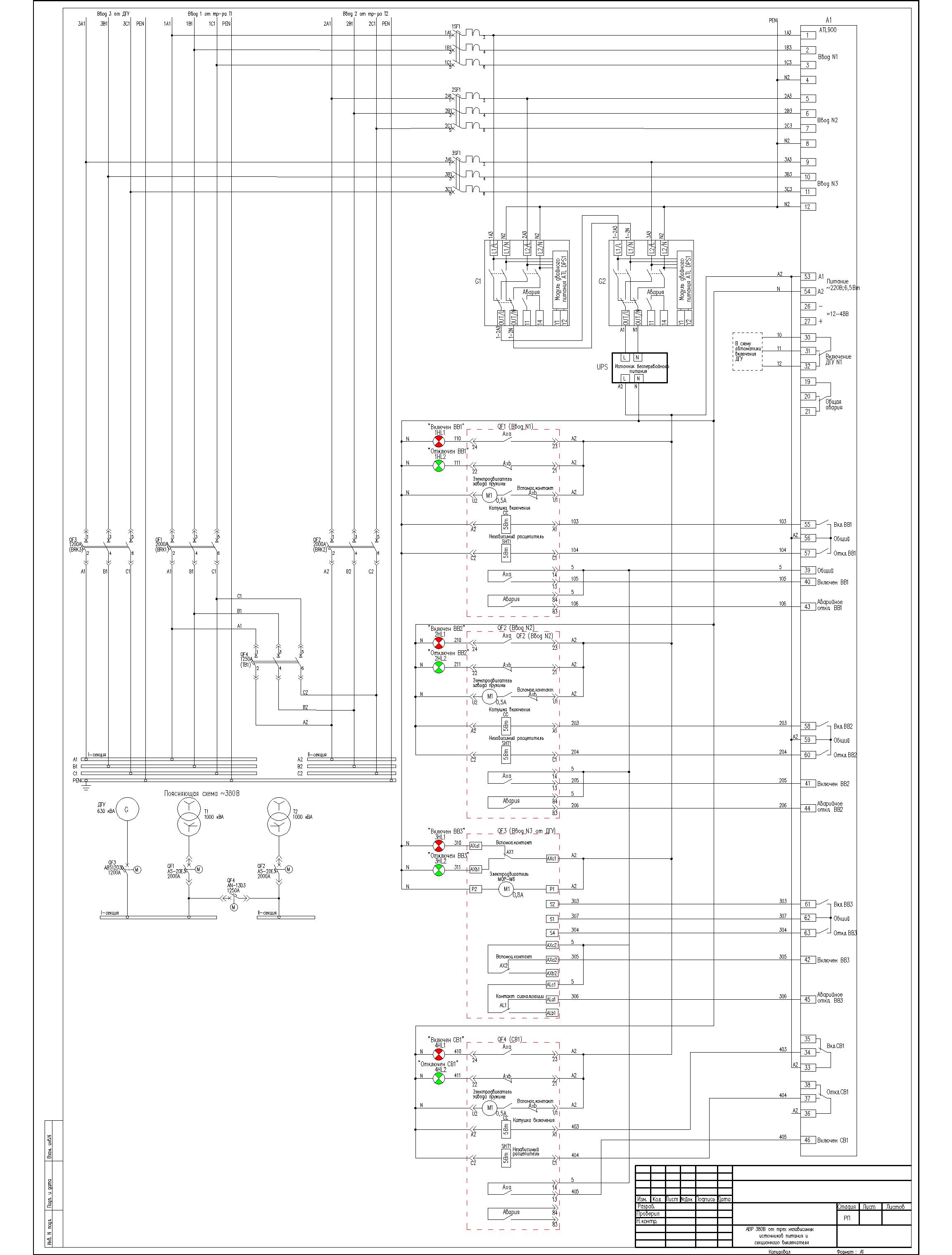 Схема АВР на контроллере ATL900 в формате dwg