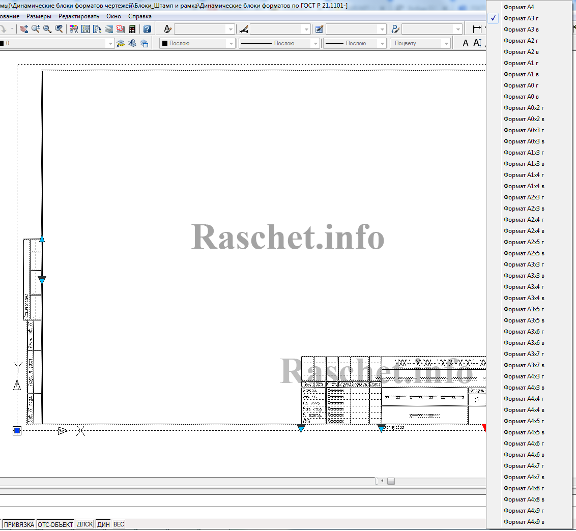 Динамические блоки форматов листов со штампом и рамками