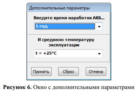 Рисунок 6 - Окно с дополнительными параметрами