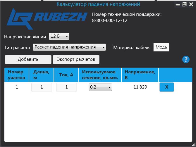 Программа расчета падения напряжения RUBEZH