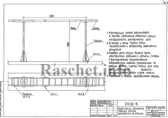 А10-93-Защитное заземление и зануление электрооборудования