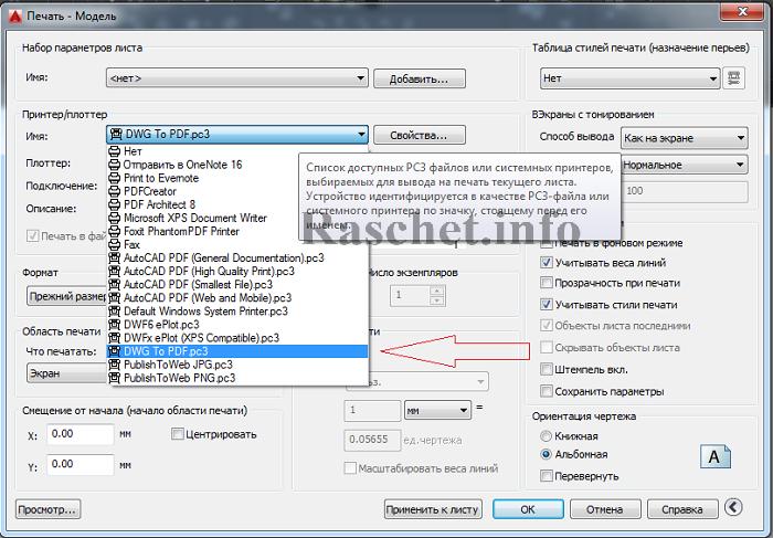 Плоттер DWG to PDF с настроенными форматами листов